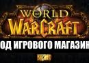 World of Warcraft внутриигровой магазин