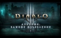 Аукцион Diablo III: важное объявление